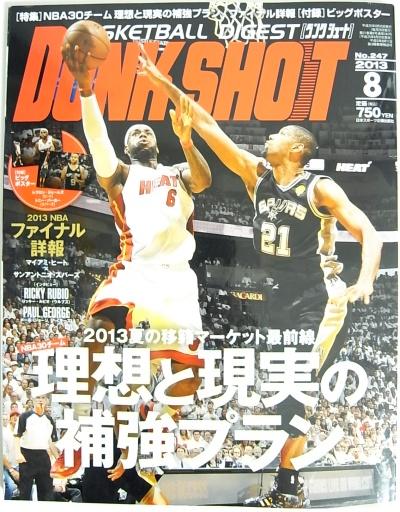 月刊ダンクシュート アーチ 201308