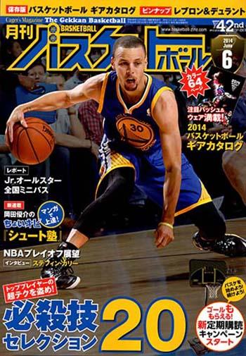 月刊バスケットボール6月号-1