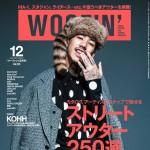 woofin 2014年12月号 top